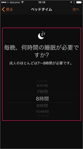 iphone-ipad-app-clock-bedtime-09