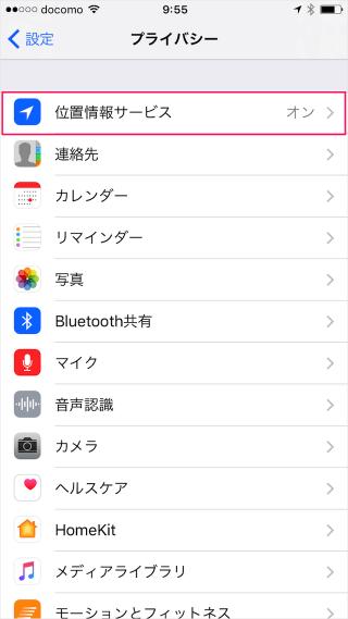 iphone-ipad-camera-turn-off-location-services-04