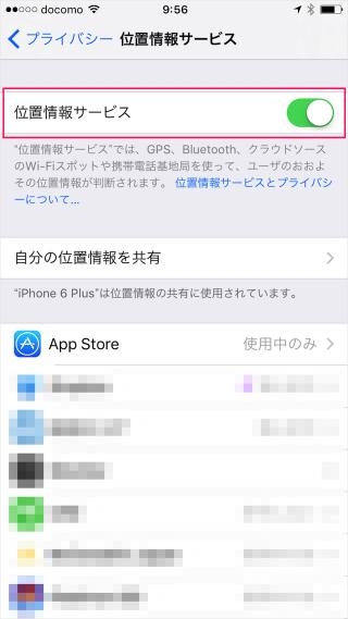 iphone-ipad-camera-turn-off-location-services-05