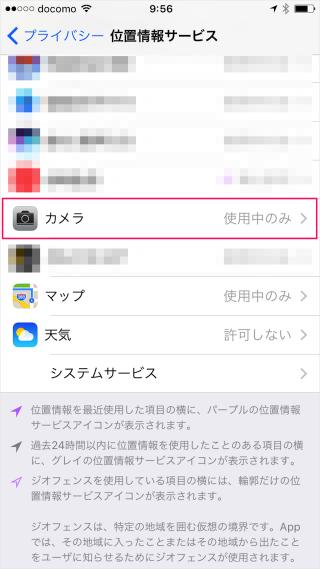 iphone-ipad-camera-turn-off-location-services-07