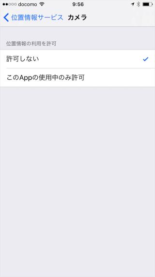 iphone-ipad-camera-turn-off-location-services-10