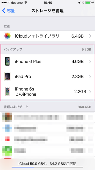 iphone-ipad-delete-icloud-back-up-06