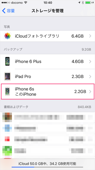 iphone-ipad-delete-icloud-back-up-07