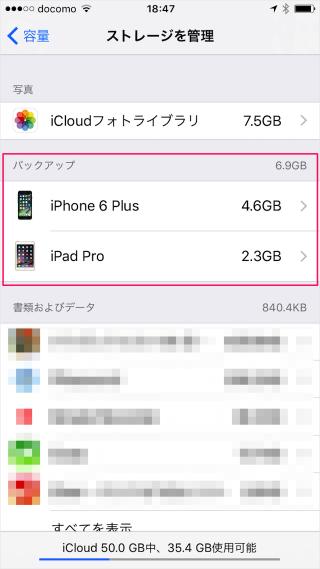iphone-ipad-delete-icloud-back-up-13