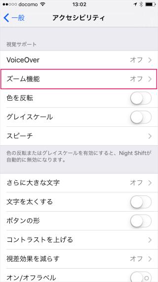iphone-ipad-display-zoom-04