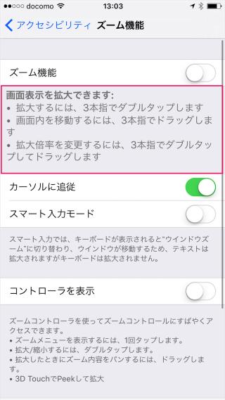 iphone-ipad-display-zoom-05