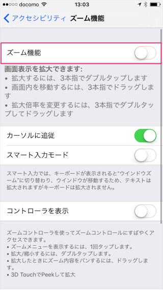 iphone-ipad-display-zoom-06