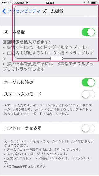 iphone-ipad-display-zoom-07