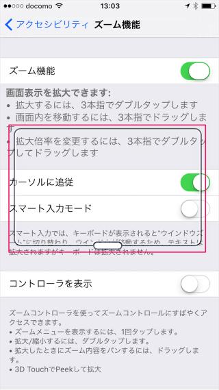 iphone-ipad-display-zoom-09