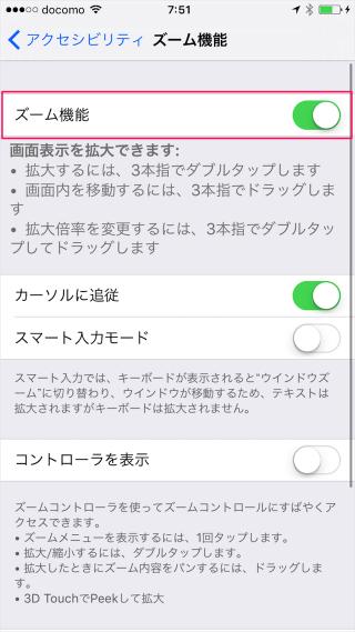 iphone-ipad-display-zoom-11