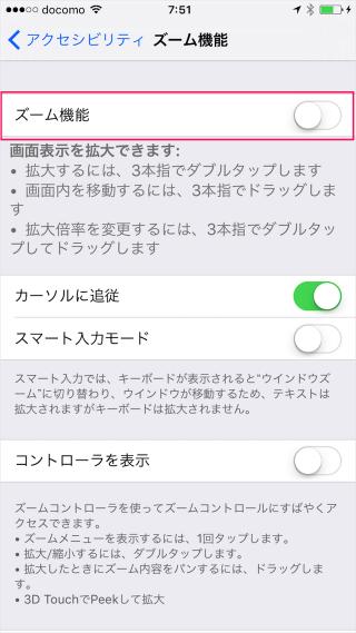 iphone-ipad-display-zoom-12