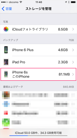 iphone-ipad-icloud-back-up-app-data-06