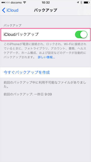 iphone-ipad-icloud-back-up-now-06