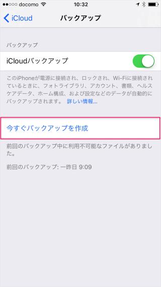 iphone-ipad-icloud-back-up-now-07