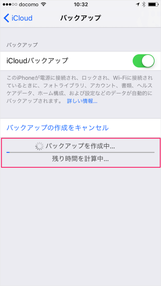 iphone-ipad-icloud-back-up-now-08