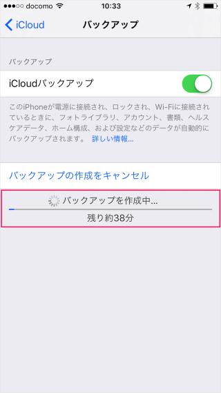 iphone-ipad-icloud-back-up-now-09
