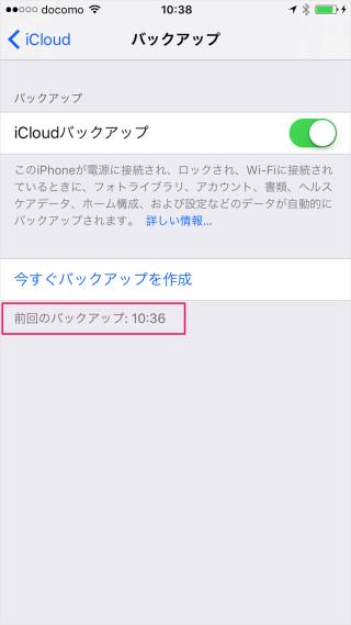 iphone-ipad-icloud-back-up-now-10