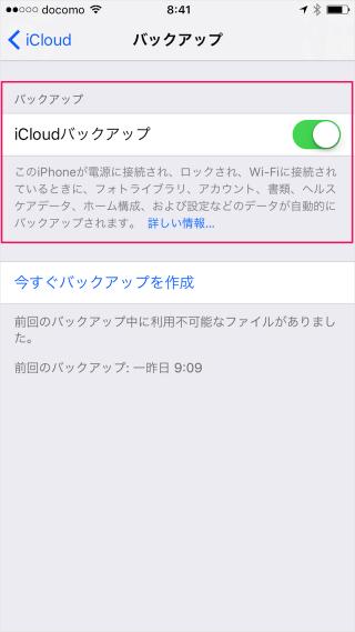 iphone-ipad-icloud-backup-a06