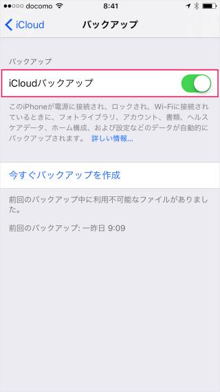 iphone-ipad-icloud-backup-a07
