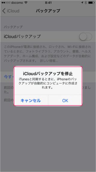 iphone-ipad-icloud-backup-a08