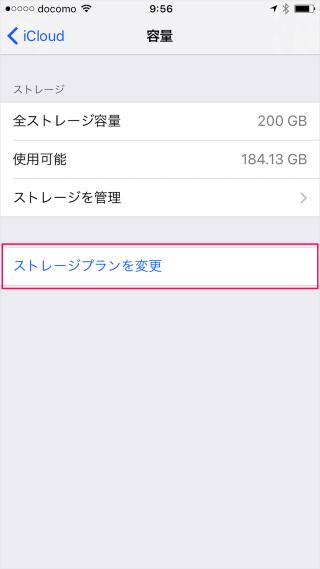 iphone-ipad-icloud-storage-downgrade-06
