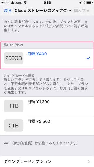 iphone-ipad-icloud-storage-downgrade-07