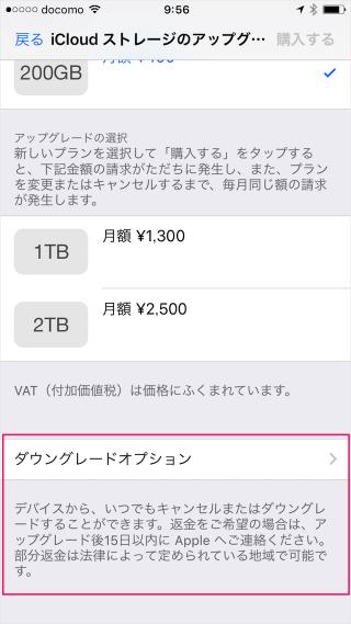 iphone-ipad-icloud-storage-downgrade-09