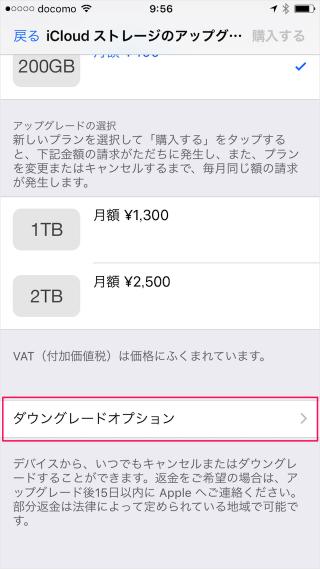 iphone-ipad-icloud-storage-downgrade-10