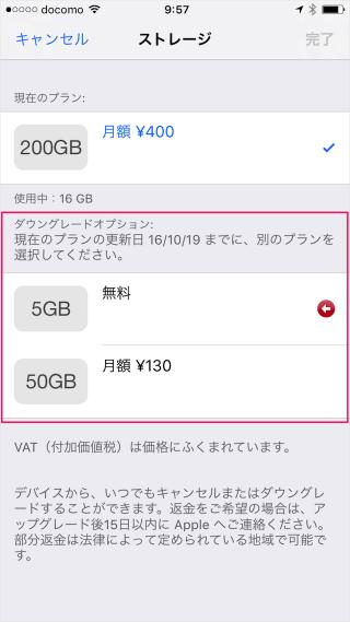 iphone-ipad-icloud-storage-downgrade-12