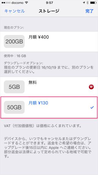 iphone-ipad-icloud-storage-downgrade-13