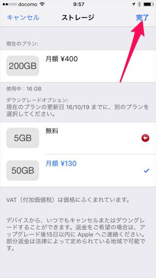 iphone-ipad-icloud-storage-downgrade-14