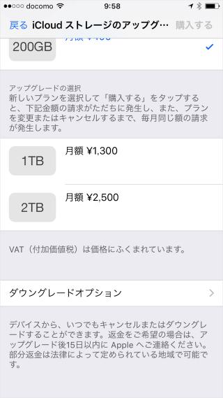 iphone-ipad-icloud-storage-downgrade-17