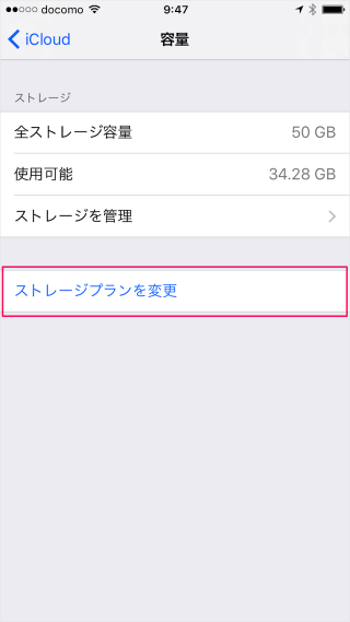 iphone-ipad-icloud-storage-upgrades-05