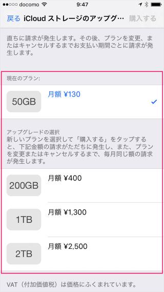 iphone-ipad-icloud-storage-upgrades-06