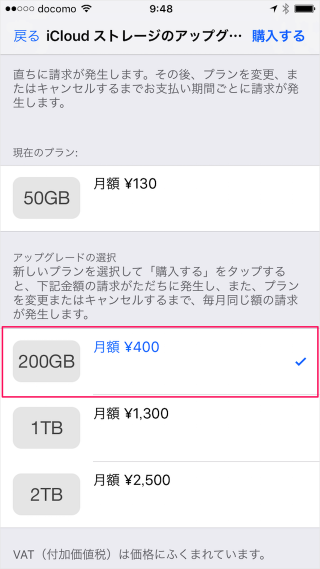 iphone-ipad-icloud-storage-upgrades-07