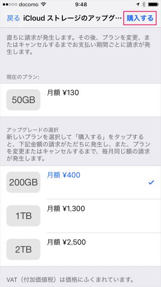 iphone-ipad-icloud-storage-upgrades-08