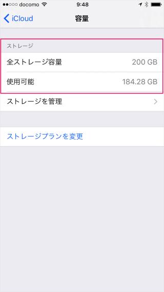 iphone-ipad-icloud-storage-upgrades-12