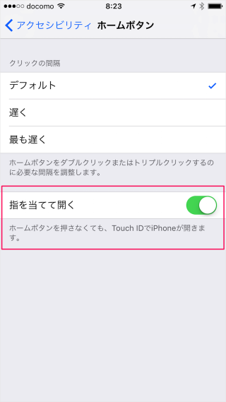 iphone-ipad-open-touch-id-without-press-home-button-11