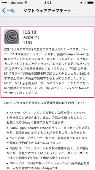 iphone-ipad-software-update-ios10-01