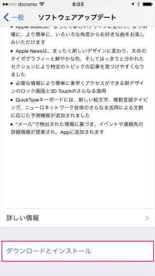 iphone-ipad-software-update-ios10-07