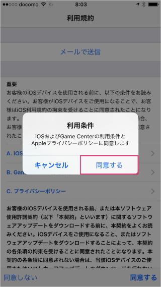 iphone-ipad-software-update-ios10-09
