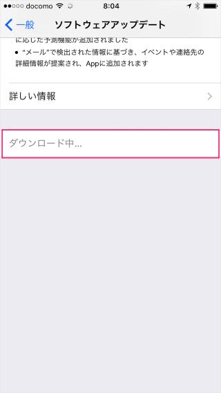 iphone-ipad-software-update-ios10-11