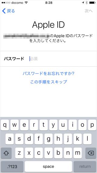 iphone-ipad-software-update-ios10-18