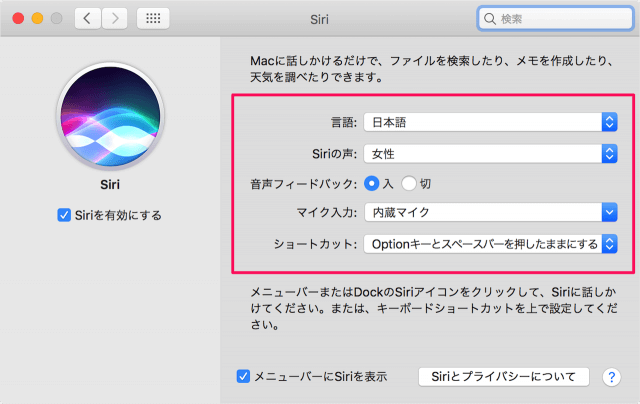 mac-siri-settings-05