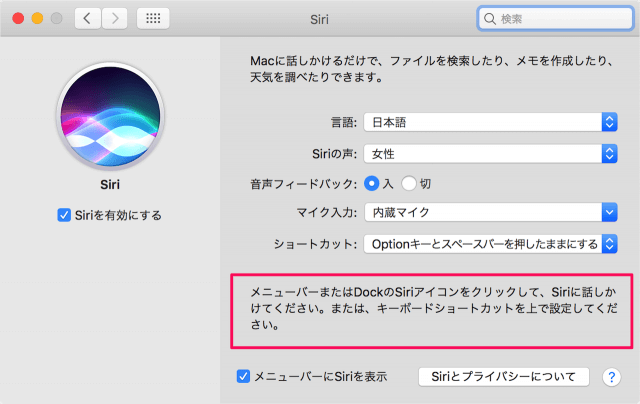 mac-siri-settings-06