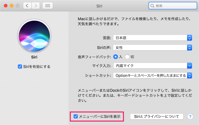 mac-siri-settings-07