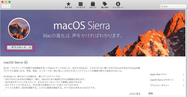 macos-sierra-install-update-01