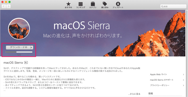 macos-sierra-install-update-02