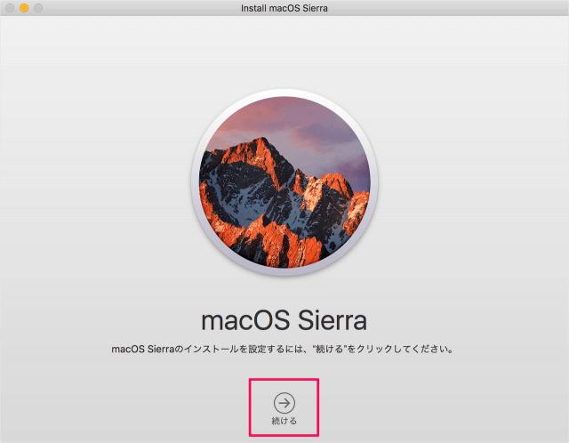 macos-sierra-install-update-03