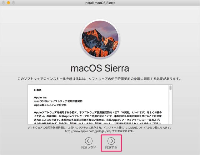 macos-sierra-install-update-04